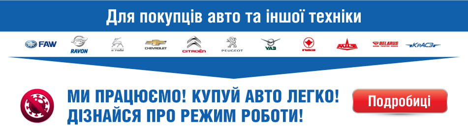 COVID-19 АЦ Житомир