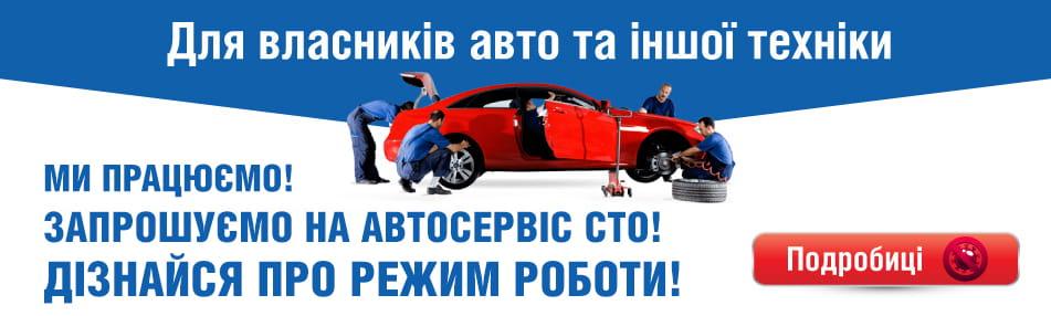 COVID-19 СТО Житомир