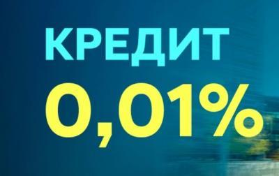 Акционное кредитное предложение по покупке автобусов ПАЗ -  от 0,01% годовых!