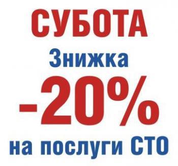 Скидка выходного дня – экономь на услугах СТО до 20%!